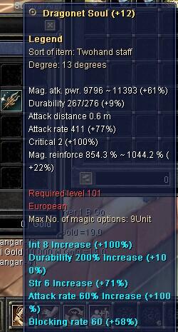 SilkRoad::Items : Hermes-Dragonet Soul(+12)